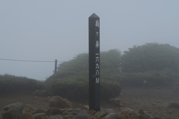 九重連山登山5