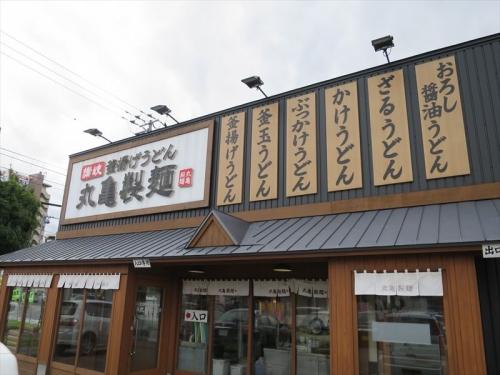 丸亀製麺㉔ (1)_R