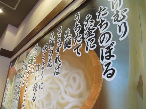 丸亀製麺㉔ (8)_R