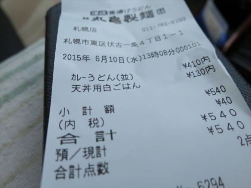 丸亀製麺㉔ (9)_R