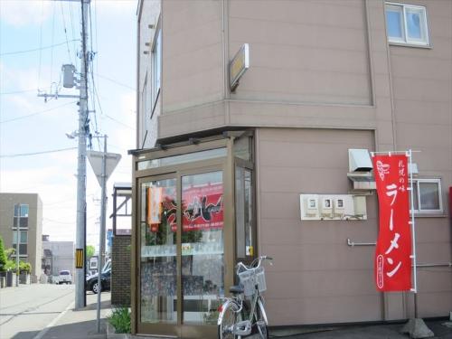きたみ食堂② (1)_R