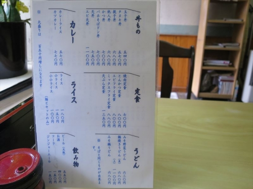 三徳㉔ (2)_R