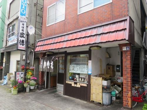 三徳㉔ (11)_R