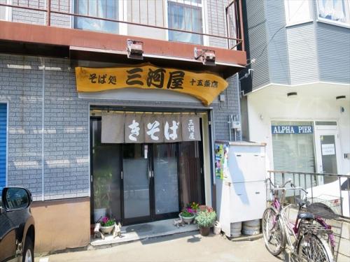 三河屋 (1)_R