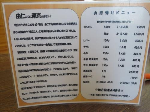 東京ホルモン (7)_R