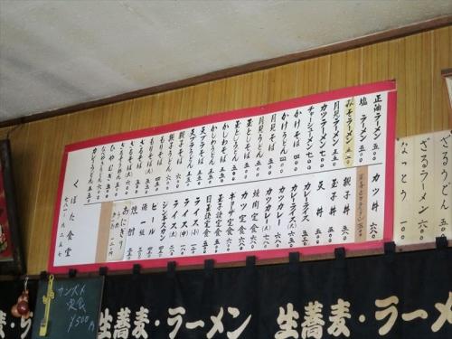 くぼた食堂② (3)_R
