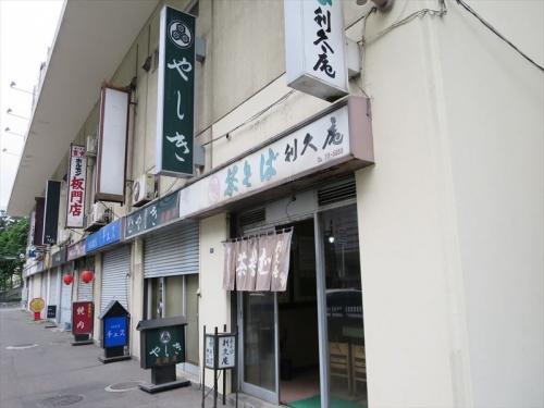 利久庵③ (1)_R