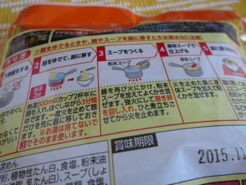 明星 中華三昧 酸辣湯麺 (2)_R