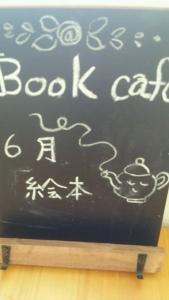 絵本カフェ看板