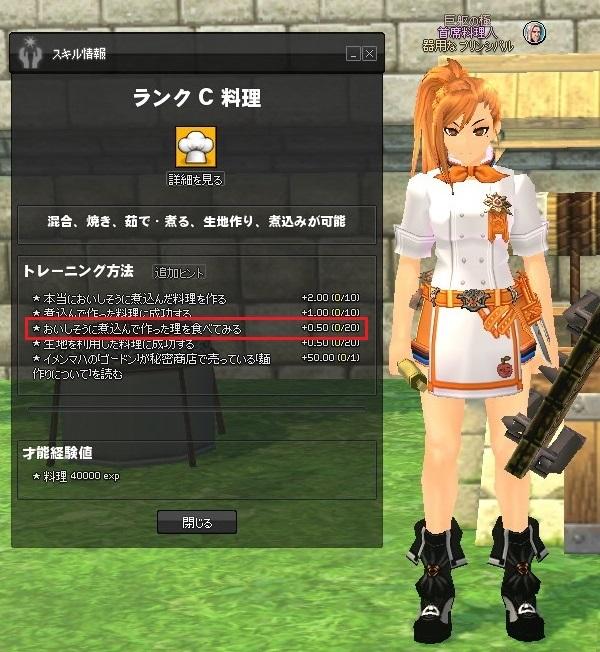 mabinogi_2015_01_25_002.jpg