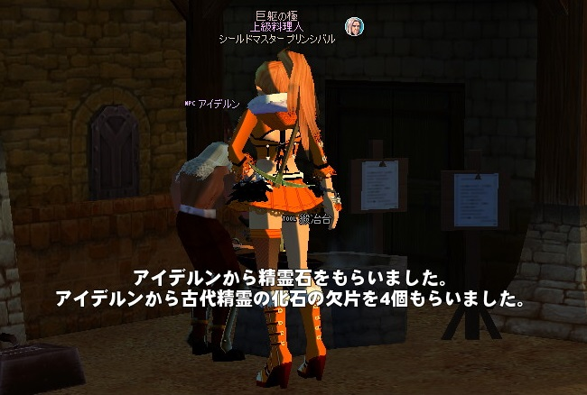 mabinogi_2015_02_01_043b.jpg