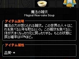 mabinogi_2015_03_29_044.jpg