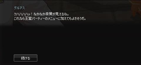 mabinogi_2015_05_24_027.jpg