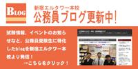 LEC新宿エルタワー本校公務員情報ブログ
