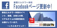 LEC新宿エルタワー本校Facebook