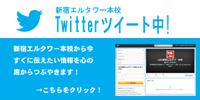 LEC新宿エルタワー本校Twitter