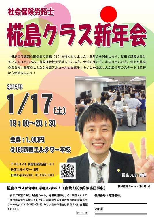 社労士椛島クラス新年会2015