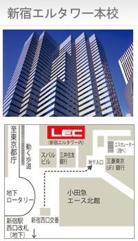 LEC新宿エルタワー本校