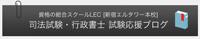 司法試験・行政書士応援ブログ