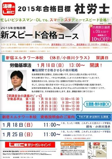 小田川講師