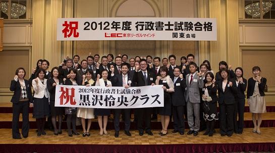 2012黒沢クラス祝賀会