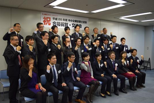 中小診断士祝賀会2014