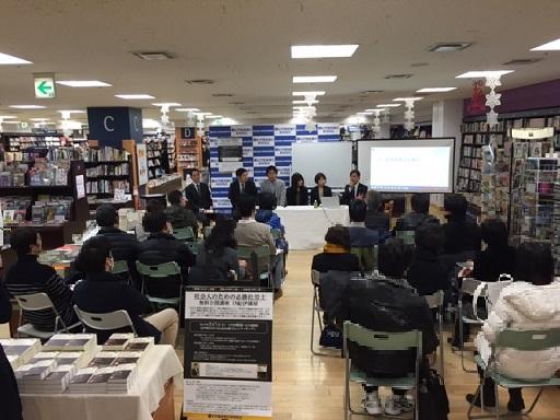 紀伊国屋書店 社労士イベント2
