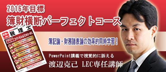 LEC税理士簿財横断