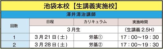 澤井GW道場日程池袋