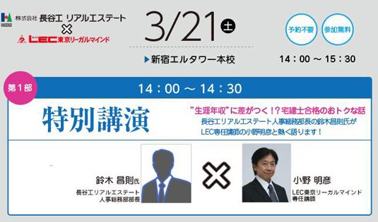 LEC新宿宅建イベント