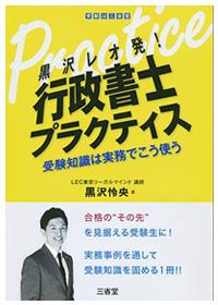 黒沢レオ発!行政書士プラクティス
