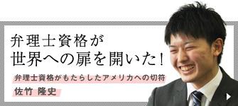 file02_s佐竹先生