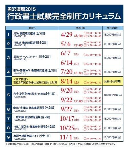 黒沢道場日程表
