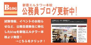新宿エルタワー本校公務員情報ブログ