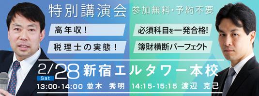 LEC新宿税理士イベント