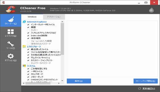 ccleaner-001.jpg