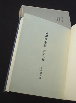 石川淳全集12-1