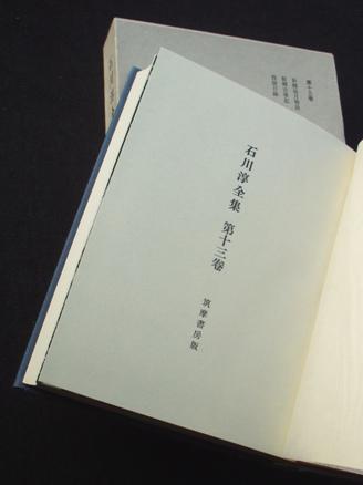 石川淳全集13-1