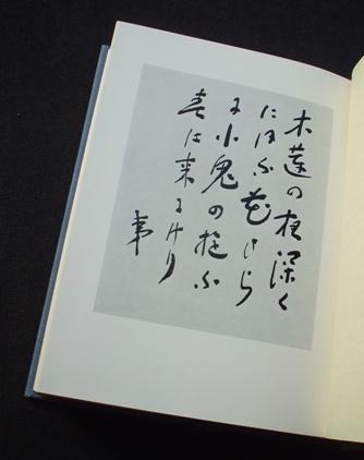 石川淳全集14-2