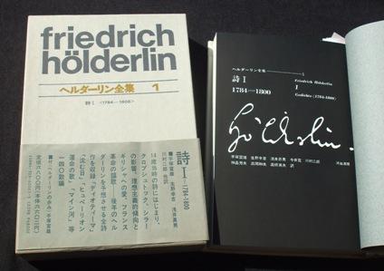 ヘルダーリン1-1