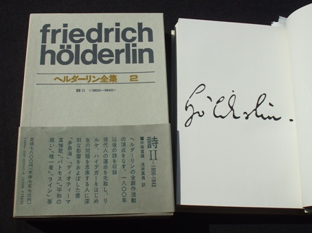ヘルダーリン2-1
