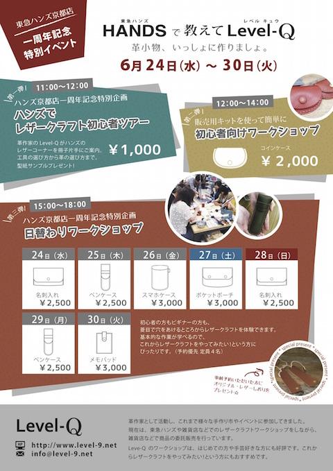 京都店一周年企画