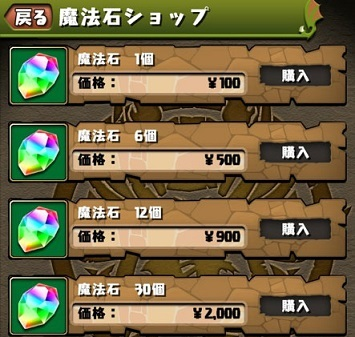 パズドラの魔法石を無料で増やす方法