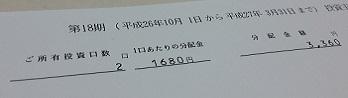日本賃貸住宅投資法人