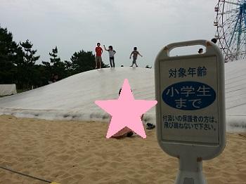 海ノ中道④
