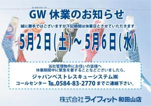 GW休業のお知らせ2015
