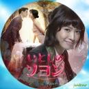 いとしのソヨンレーベル-4