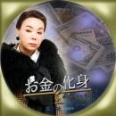 お金の化身レーベル-6