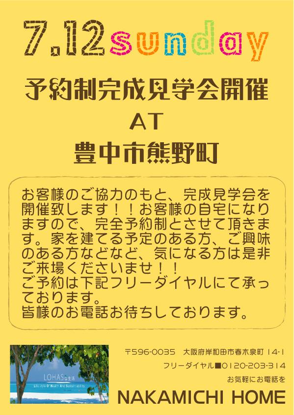 2015.07.12完成見学会
