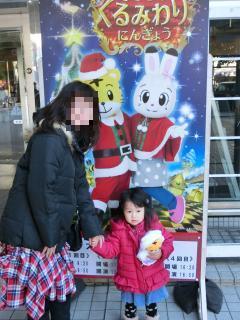 しまじろうクリスマスコンサート看板前